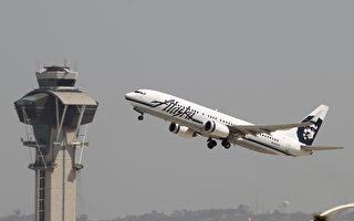 阿拉斯加航空航班紧急迫降北加州机场