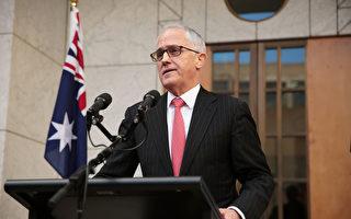 澳洲总理批评中国政府没有尽力遏制朝鲜