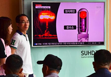 韩国居民2016年9月观看朝鲜第5次核试验的报导。(JUNG YEON-JE/AFP/Getty Images)