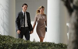 白宮幕僚財產報告 伊萬卡夫婦身價7億美元