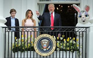 白宫滚彩蛋 川普一家首度主持 2万人参与