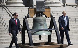川普:下周三宣布重大税改和减税信息