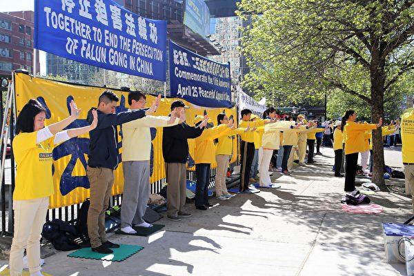 """2017年4月23日,法轮功学员在芝加哥中领馆前举行集会,纪念""""四‧二五""""和平上访18周年。(陈杰杰/大纪元)"""