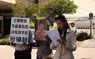 洛城法輪功中領館前抗議中共非法關押葉錦越