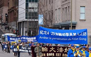 紀念4·25 加魁北克法輪功學員籲制止迫害
