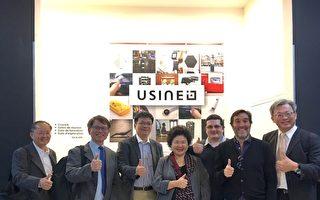 陳菊參訪法Usine IO 媒合高雄創客與國際合作