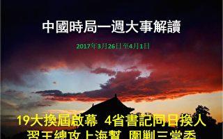 一週大事解讀:習王總攻上海幫 圍剿三常委
