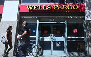 虚开账户案 富国银行两高管再被索回7500万