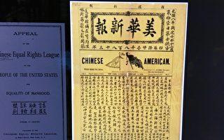 歧視亞裔或可追溯至《排華法案》