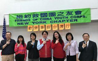 纽约救国团暑期夏令营  游台湾学中文