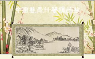 【醉夢話丹青】(7)中國畫是什麼樣的畫