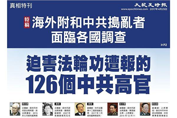 《大纪元时报》特刊:迫害法轮功遭报实录