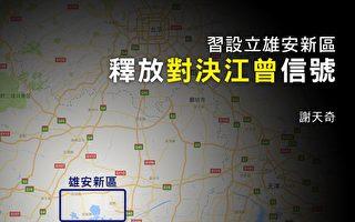 谢天奇:习设立雄安新区 释放对决江曾信号