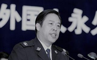 谢天奇:直辖市6公安高官出事 傅正华高危