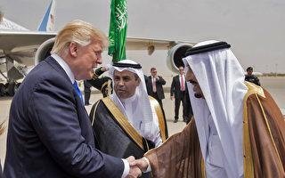 川普出访 对待沙特姿态与奥巴马不同