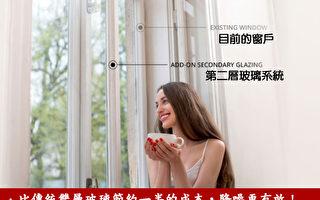 無需換掉您目前的窗戶,也能安裝雙層玻璃