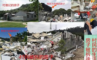 廣東強拆民房 山東強徵二千畝農田 激起民憤