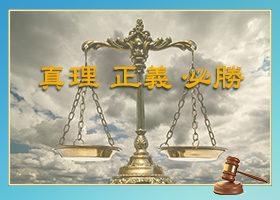 湖南再有2名法轮功学员被撤案释放