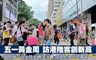 五一長假 訪香港陸客創新高