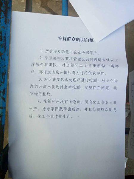 官方發放的《答復群眾的明白紙》。(村民提供)