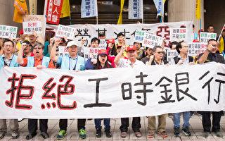 反对恶搞劳基法 台劳团吁立委撤案