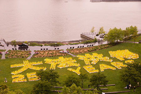 2017年5月13日,法輪大法弟子在紐約聯合國總部對面甘纯公园(Gantry Park)舉行大型排字 ,排出「大法洪傳25週年」。(戴兵/大紀元)