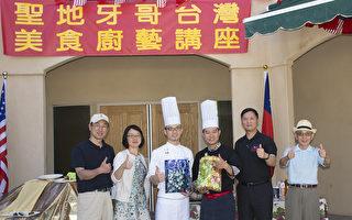 台灣美食廚藝秀再留香聖地亞哥