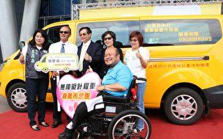无障碍计程车引进 让身障朋友更加无碍