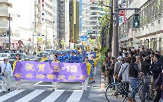 慶祝大法洪傳25周年 日法輪功學員銀座遊行