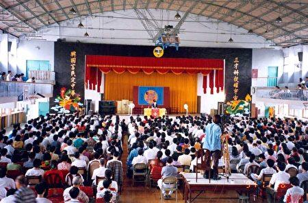 1997年11月16日,法輪功創始人李洪志大師在台灣台北三興國小講法。(明慧網)