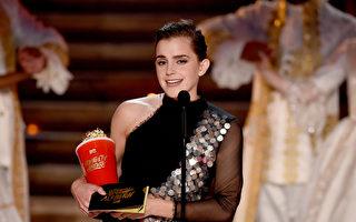 美MTV電影電視獎揭榜 艾瑪‧沃森摘最佳演員