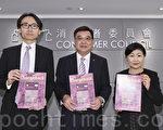 香港消委會倡引關連貸款人責任 加強保障信用卡消費