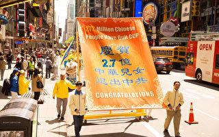 组图:法轮功纽约大游行 庆2亿7千万人三退