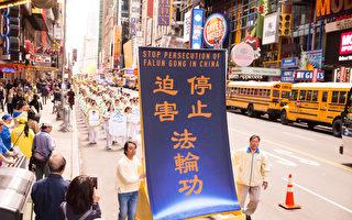 組圖:法輪功紐約大遊行 呼籲制止中共迫害
