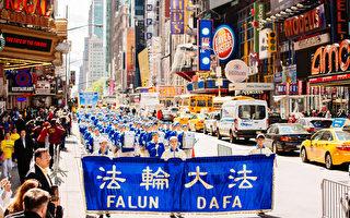 组图:万人庆法轮功传世25周年 纽约大游行