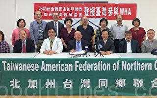 北加州社團抨擊中共干預 聲援台灣參加WHA
