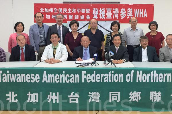 北加州社团抨击中共干预 声援台湾参加WHA