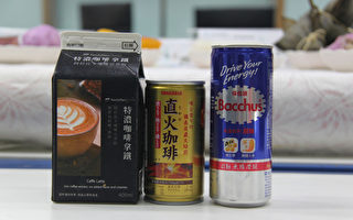 台北市抽驗咖啡飲料 3件咖啡因含量標示不實