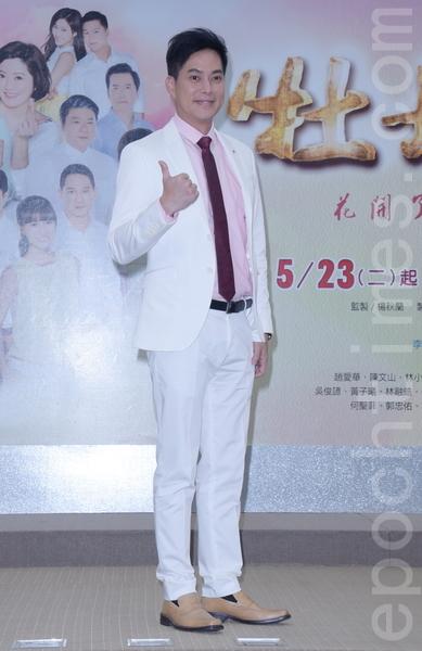 台视新八点档 【牡丹花开】 首映会