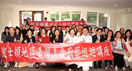 美东台湾美食厨艺巡回讲座现场合照。(贝拉/大纪元)