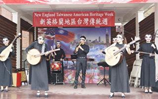 北美臺灣傳統週  當代樂坊波城打頭陣