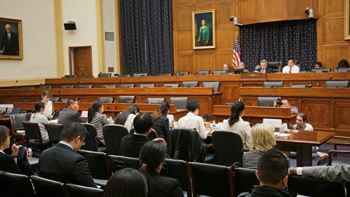 美国国会众议院外交委员会5月18日举行听证会。(林帆/大纪元)