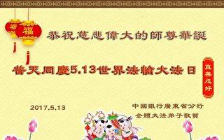 组图:大陆各界法轮功学员恭贺李洪志师父华诞