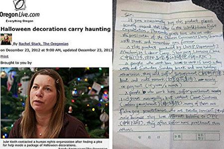 2012年,美國俄勒岡州居民朱麗.凱斯(Julie Keith)發現來自瀋陽馬三家勞教所二所八大隊的一封求救信。(大紀元資料圖)