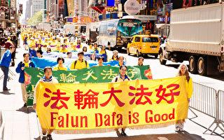 【直播】法輪功逾萬人慶25周年紐約大遊行