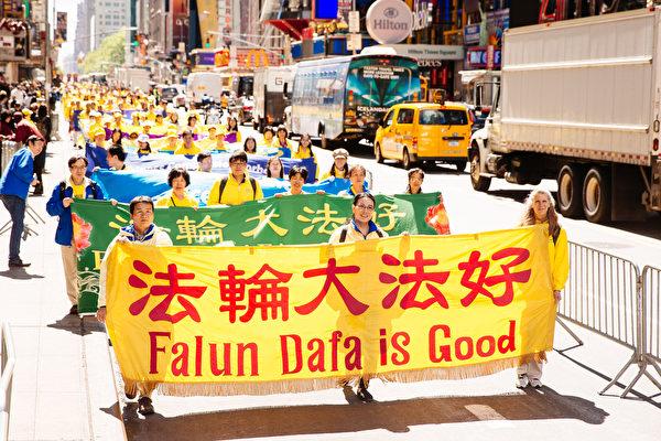 【直播】法轮功逾万人庆25周年纽约大游行