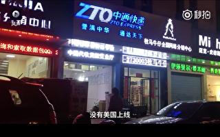 中国快递为国货虚构信息 假货秒变洋货正品