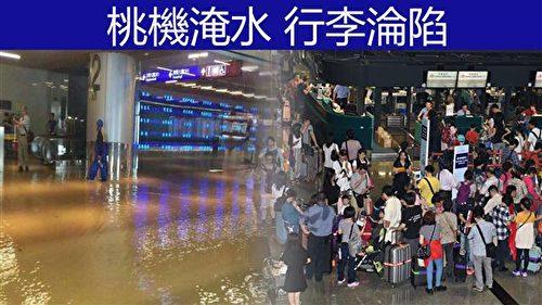 氣象局發布豪雨特報,桃機淹水延誤班機,有些旅客行李延誤,雖然旅客投保「旅遊不便險」,但有些保險公司並不理賠。(大紀元製圖)
