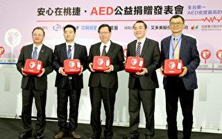 熱心企業贈AED 機捷乘車更安全