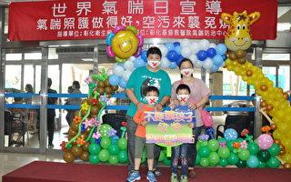 空汙影響心肺 醫院籲加強學童防護